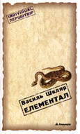 «Елементал» (pocket-book)