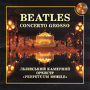 «Beatles Concerto Grosso» (Пітер Брайнер)