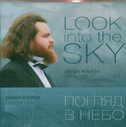 Look into the sky (Погляд в небо)